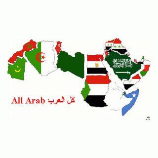 Арабские товары