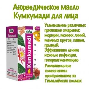 Масло для лица «Кумкумади» 25 мл (Kumkumadi Oil Nidco)SSL FREE